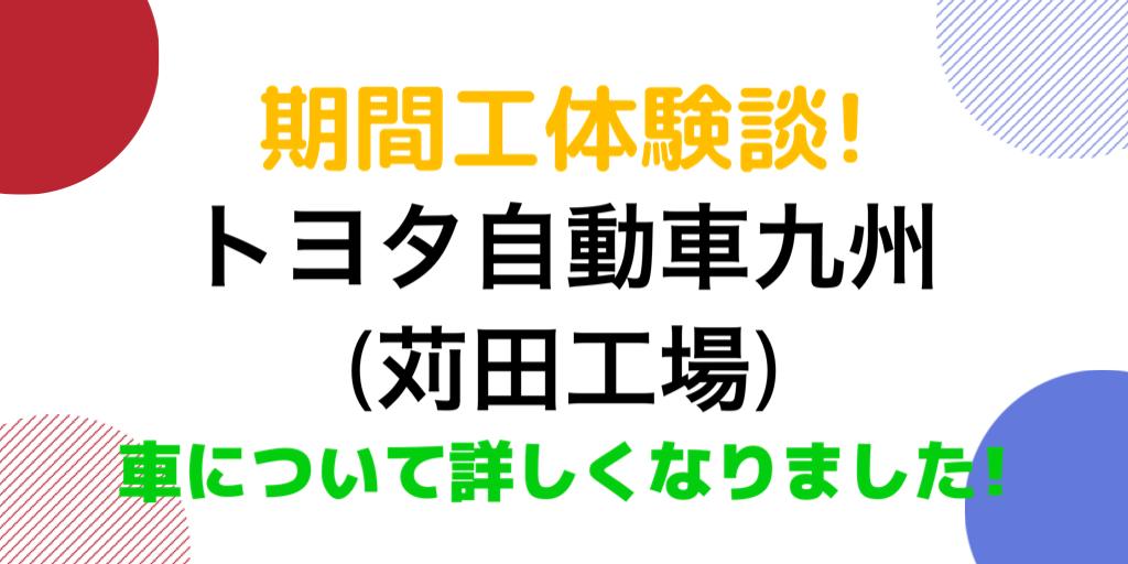 トヨタ九州期間工体験談
