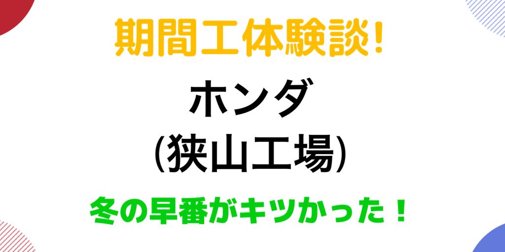 ホンダ狭山工場期間工体験談