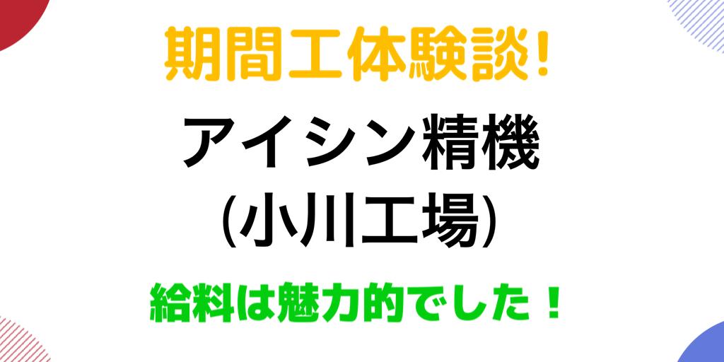 アイシン精機小川工場の体験談