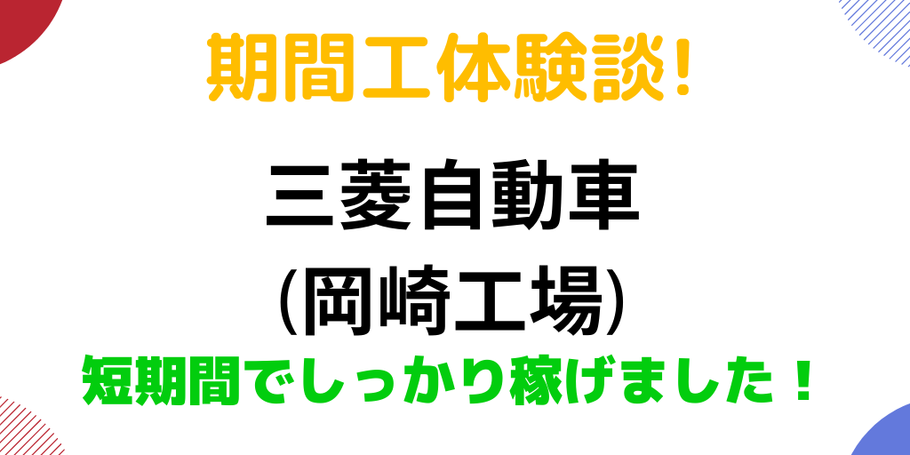 三菱自動車岡崎工場期間工体験談